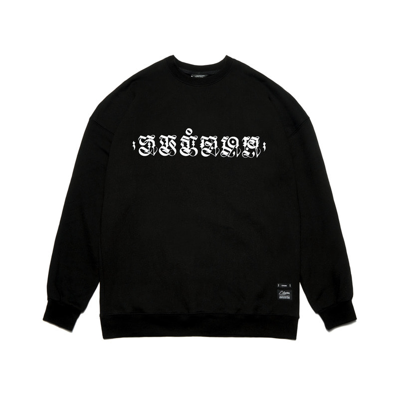 STIGMA X CRYPTIK OVERSIZED HEAVY SWEAT CREWNECK BLACK